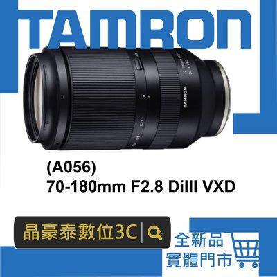 晶豪泰 高雄 公司貨 A056 騰龍 TAMRON 70-180mm F2.8 DiIII VXD Sony專用 E環