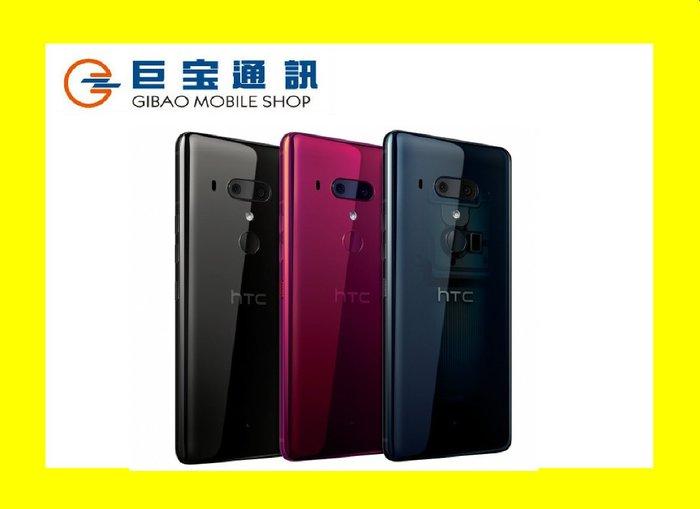 巨宝通訊-自由店&宏達電HTC U12+ 手機單機 搭載 Edge Sense 2 側框感應系統,直覺式地單手操作 巨寶