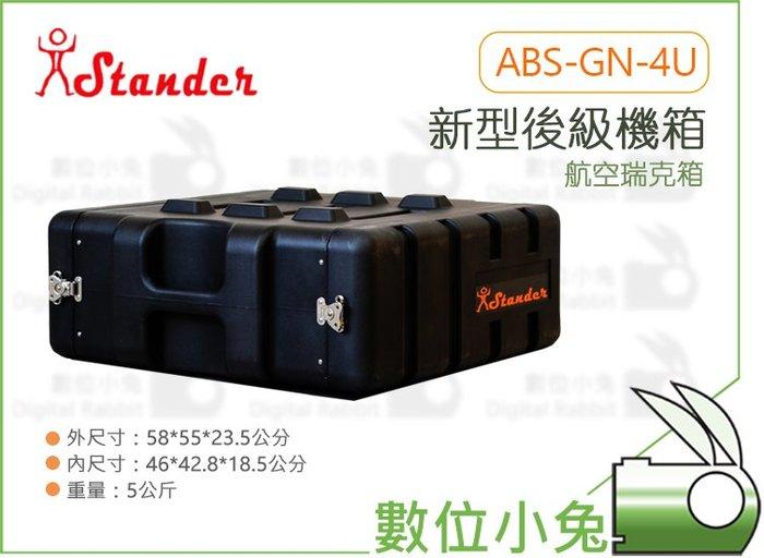 數位小兔【Stander 江楠 ABS-GN-4U 新型 後級機箱】瑞克箱 舞台 雙提把 雙開 二開機櫃 音響設備
