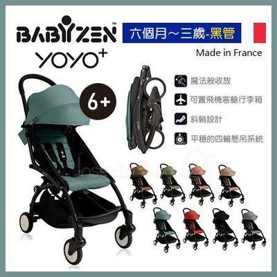 ✿蟲寶寶✿【法國Babyzen】漂亮媽咪人氣款!可上飛機 Yoyo+ 嬰兒手推車 6m+ 黑管車架搭8色可選