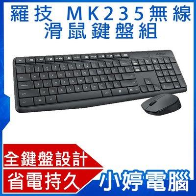 【小婷電腦*鍵鼠組】全新 Logitech 羅技 MK235 無線滑鼠鍵盤組 光學追蹤定位技術