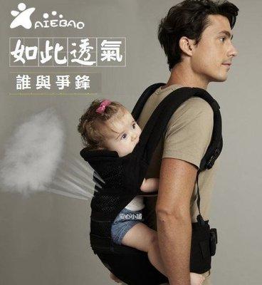 AIEBAO 現貨 正品愛兒寶 透氣 省力 雙肩 腰凳 揹帶 多功能 背帶 揹巾 腰凳三合一腰凳 嬰兒背巾