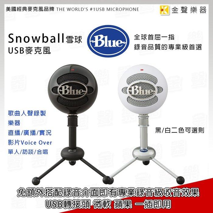【金聲樂器】美國 BLUE Snowball 雪球 USB麥克風 錄音室級 錄音 直播 廣播 實況 練唱 專用