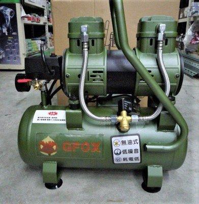 ~金光興修繕屋~贈風管噴槍 風霸 全銅線 快速型 GFOX 無油式 雙缸 3.5HP 15L 110V 空壓機
