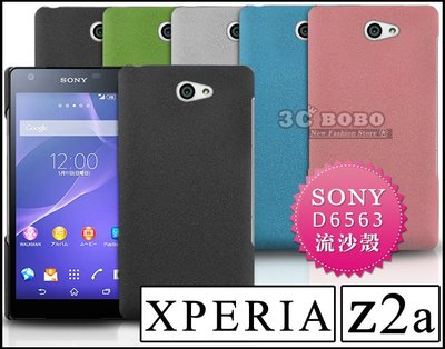 [190 免運費] sony xperia z2a 高質感流沙殼 / 磨砂殼 手機殼 保護殼 背蓋 皮套 d6563