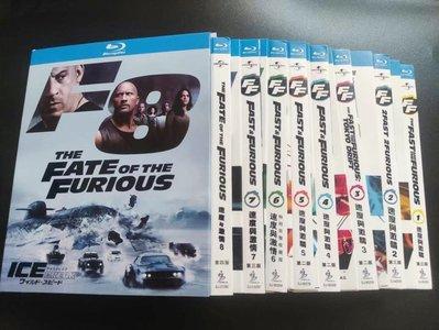 藍光版 速度與激情 The Fast and the Furious 1-8  繁體中字