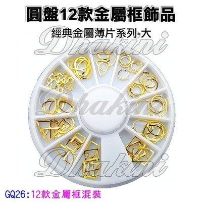 日本流行美甲產品~《日系金色經典金屬框飾品》~GQ26、GQ27兩款,12款混裝圓盤包裝~美甲我最酷喔