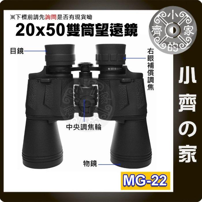 MG-22 高倍 20x50 雙筒望遠鏡 雙眼望遠鏡 軍用高清高倍 演唱會 戶外夜視 可鎖三腳架 小齊的家