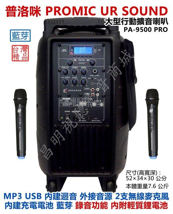【昌明視聽】普洛咪 UR SOUND PA-9500 PRO 藍芽 鋰電池 大型行動式擴音喇叭 2支手持 無線麥克風