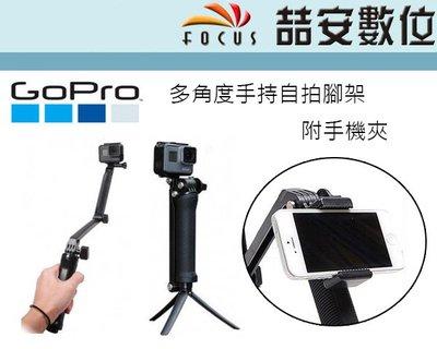 《喆安數位》 GoPro HERO 5/6 副廠多角度手持自拍腳架 (附手機夾) 1
