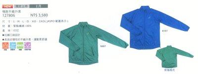 ^^n0900^^【亞瑟士 asics 2015台灣健立最前線】-慢跑平織外套-127806