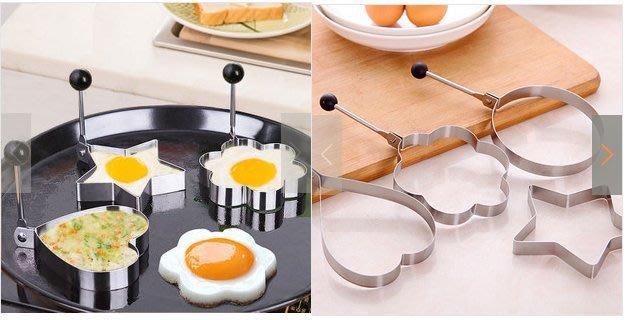 加厚型不鏽鋼煎蛋器模型煎蛋模具 煎蛋模具 愛心花型煎蛋器 煎蛋圈 創意廚房工具