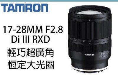【柯達行】Tamron 17-28mm F2.8 Di III A046 For SONY E接環 俊毅公司貨~免運