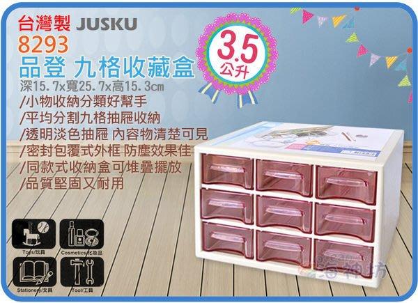 =海神坊=台灣製 8293 品登9格收藏盒 9抽 桌上收納盒 抽屜櫃 零件盒 文具盒 3.5L 12入1950元免運