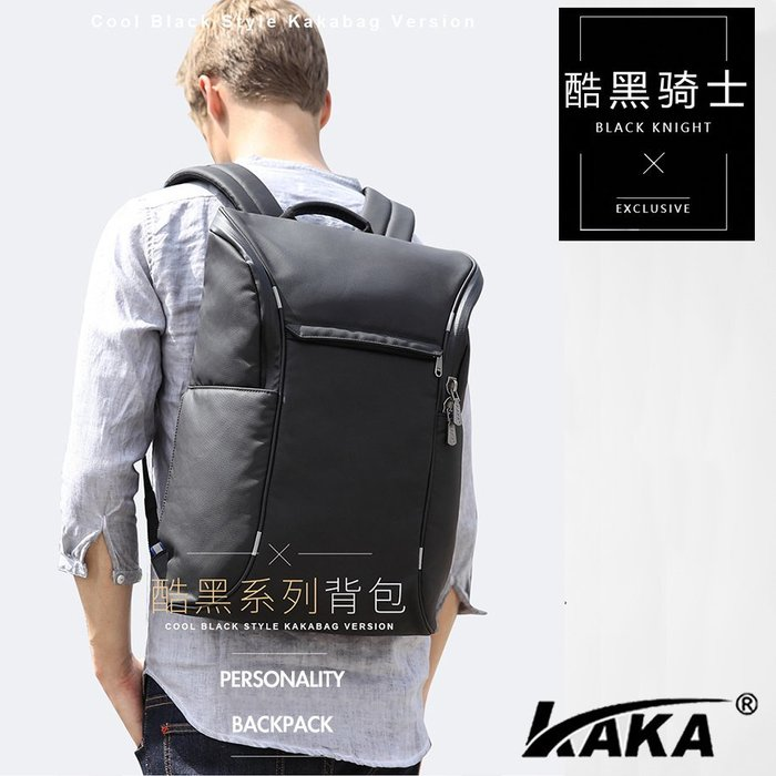 《現貨免運》KAKA2017夏新款酷黑多功能後背包 潮包 電腦包 旅行包 書包 男包 《卡卡正品專賣》