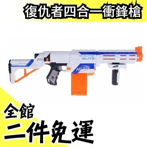 空運 日本 日版 NERF ELITE系列 復仇者四合一衝鋒槍 2017新款 孩之寶【水貨碼頭】