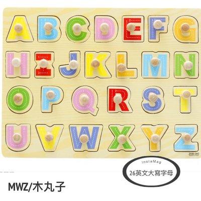 木丸子木製 益智玩具 教具 大寫英文字母