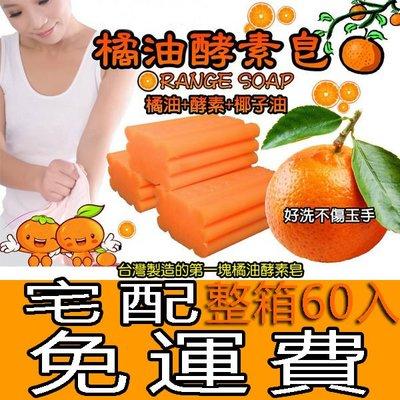【橘油肥皂】居家清潔系列 天然橘油酵素皂 整箱60入免運 (萬用皂/洗衣皂/清潔皂/台灣製造/宅配/現貨)
