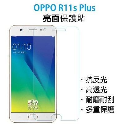 【飛兒】衝評價 ! OPPO R11s Plus 保護貼 高透光 亮面 手機貼 抗反光 耐磨 耐刮 另有 霧面 05