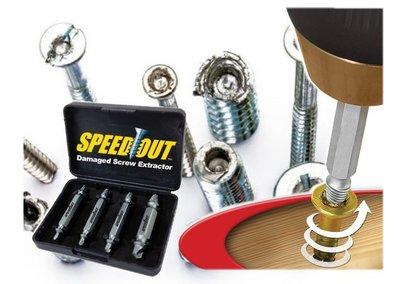 [風雅小舖]損壞螺絲提取器-10秒快速提取-好用工具必備