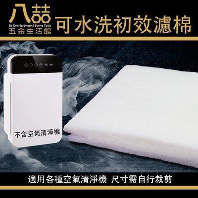 PM2.5高效濾心初效濾棉(可水洗) 有效過濾99.97% 適用於市面上 Honeywell 小米 大金 夏普 日立