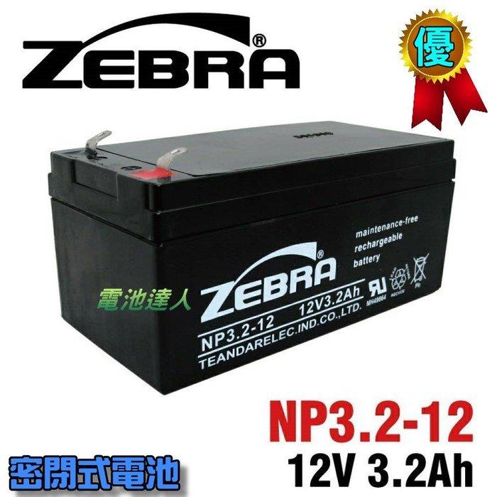 【電池達人】NP3.2-12 12V3.2Ah ZEBRA 蓄電池 UPS 不斷電系統 醫療設備 電梯 儀器 消防 電池