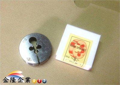 【上豪五金商城】【日本製造 TS 螺絲模 丸駒 M18 x 1.0 外徑2英吋 】 苗栗縣