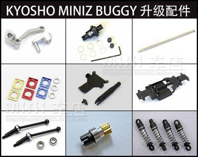 京商KYOSHO MINI-Z BUGGY MB010 MB011升級金屬配件MBW系列