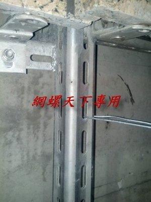 網螺天下※304不鏽鋼角鋼50*50*3.0mm『雙』孔某捷運旁毫宅實例每支3米(10尺)長,540元/支