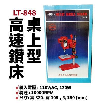【Suey電子商城】 LT-848 桌上型 萬轉高速鑽床 AC110V 3mm (1/ 8吋) 高速小鑽床 台北市