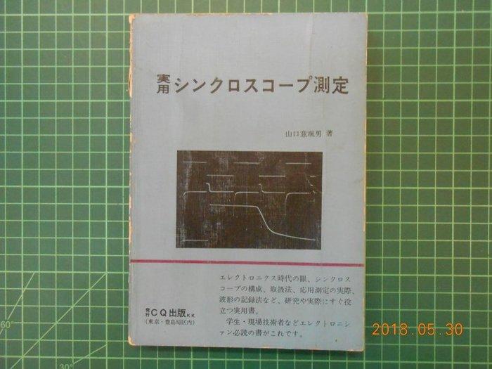 《 實用シンクロスコープ測定 》 山口意颯著 CQ 昭和40年出版 8成新【 CS超聖文化2讚】
