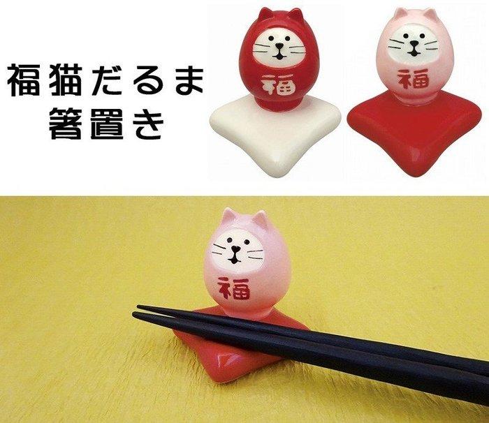 《散步生活雜貨-廚房散步》日本進口 DECOLE 新年限定 福貓 筷架 擺飾-兩色選擇