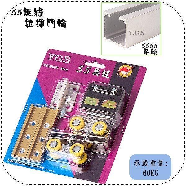 Y.G.S~拉摺門五金系列~55無縫拉摺門輪(承載重量:60KG) 5555重型吊軌(含稅)