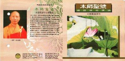 妙蓮華 CG-5032 國語佛經課誦-本師聖號