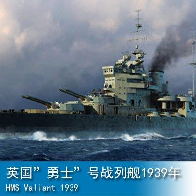"""小號手 1/700 英國""""勇士""""號戰列艦1939年 05796"""