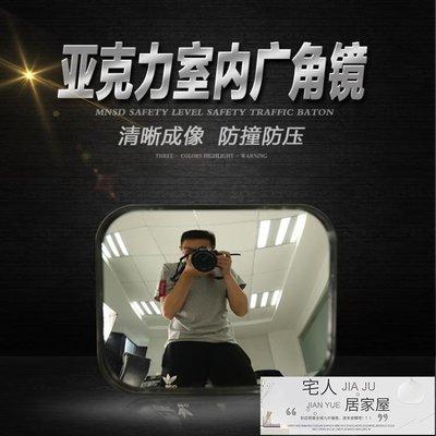 廣角鏡 室內廣角鏡無死角反光鏡轉角鏡zg【宅人居家屋】