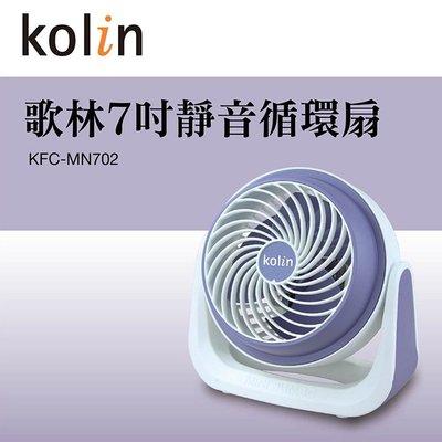 【家電購】歌林Kolin 7吋靜音循環扇KFC-MN702