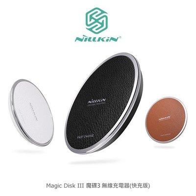 *PHONE寶*NILLKIN Magic Disk III 魔碟3 無線充電器(快充版) QI 無線充電器 三代 最新