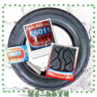 正新 輪胎 3.00-10、300-10、90/90-10、3.50-10、350-10、100/90-10 2條可免運