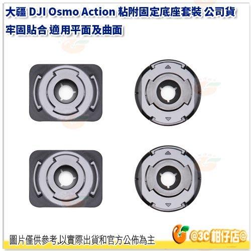 大疆 DJI Osmo Action 粘附固定底座套裝 公司貨 牢固貼合 適用平面及曲面