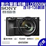 SONY  ILCE- 6500M 18- 135MM α6500M 單鏡組...