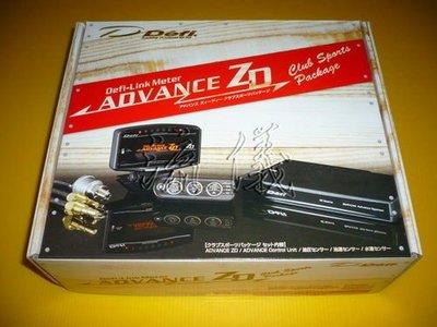 DEFI II代 Display ADVANCE ZD Club Sports Package多工顯示器(非台製感知器)