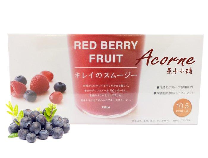 果子小舖. 日本熱銷新品!POLA RED BERRY FRUIT 莓果酵素,一盒60入,夏天推薦!現貨供應!