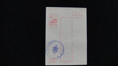 【大三元】明信片系列-新郵-加蓋紀念戳