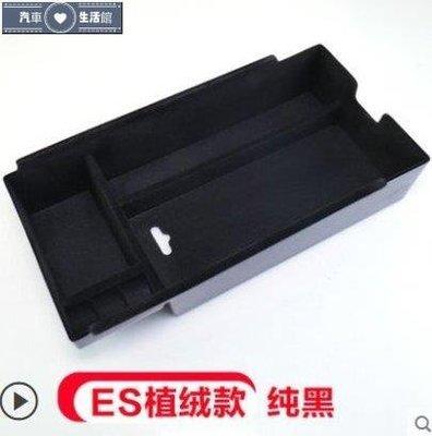 ✿生活館✿ 淩志 LEXUS ES ES200 ES200T ES300 中央扶手盒 置物盒 儲物盒 收納盒