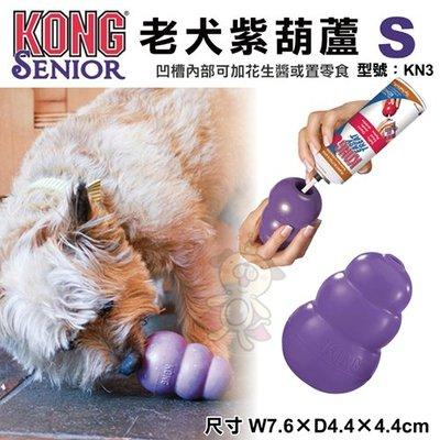 *WANG*美國KONG《Senior老犬紫葫蘆》凹槽內部可加花生醬或置零食-S號(KN3)