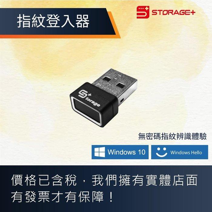 Windows Hello 指紋辨識器 可用WIN 10系統 電腦主機 / 筆電 接USB插孔
