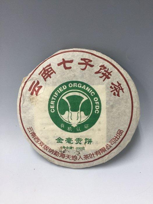〈晋洱茶私藏〉雲南金亳貢餅〈熟茶〉2002年