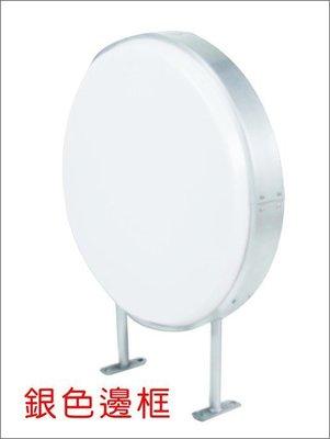 招牌LED壓克力圓形燈箱(有現貨)