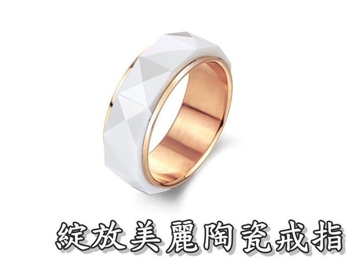 《316小舖》【C238】(頂級陶瓷戒指-綻放美麗陶瓷戒指 /轉運戒指/土礦戒指/不變黑戒指)